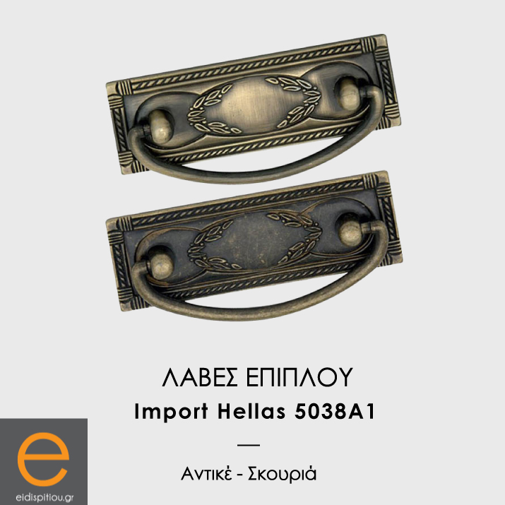 lavi_epiplwn_import_hellas_5038A1_antike_skouria_bronze_eeidispitiou1