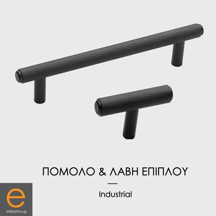 pomola_roline_mavro_mat_industrial_lavi_681eeidispitiougr
