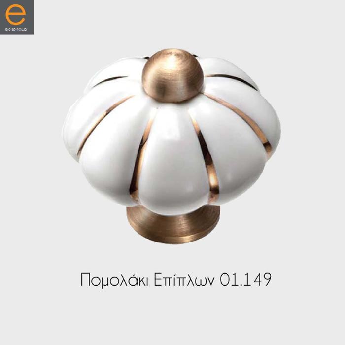 pomolaki_epiplwn_roustik_porselani_antike_prosfora_eeidispitiou-viometale